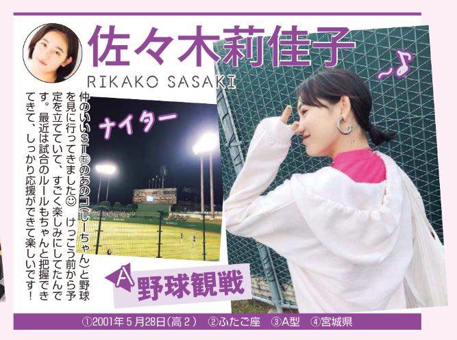 佐々木莉佳子 久保史緒里 野球デート