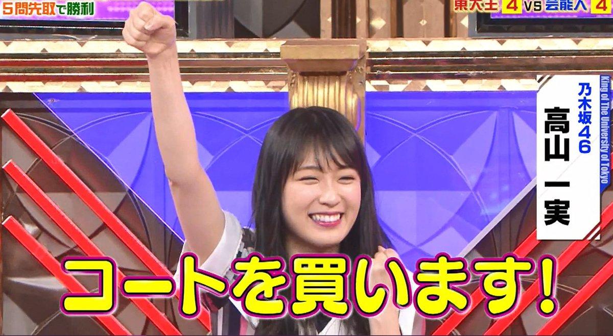 東大王 乃木坂46高山一実「100万円とったら1人8万円ですよね、コートを買います!」