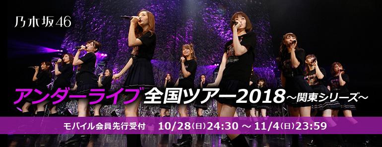 乃木坂46「アンダーライブ全国ツアー2018関東シリーズ」
