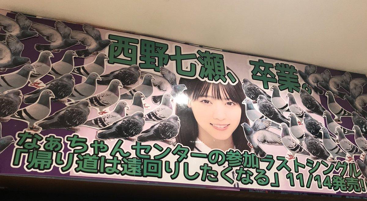 西野七瀬 新星堂アトレ吉祥寺店