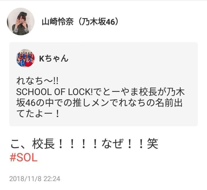 【SOL】とーやま校長の乃木坂46の推しメンは井上小百合と山崎怜奈