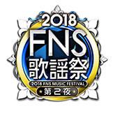 2018FNS歌謡祭 第2夜