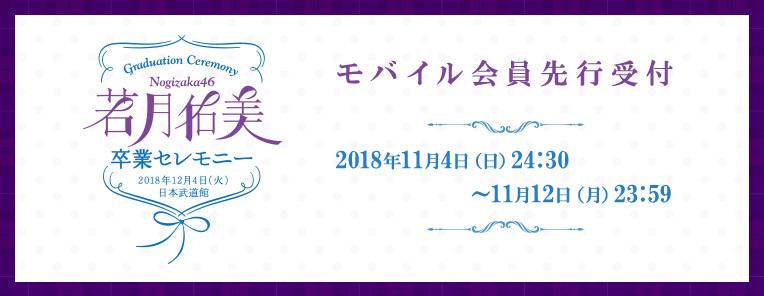 乃木坂46若月佑美卒業セレモニー