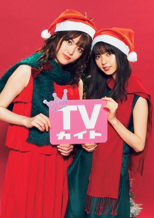 月刊TVガイド関東版 表紙 グラビア2019年1月号 齋藤飛鳥 松村沙友理