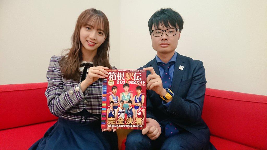 箱根駅伝2019完全ガイド 佐藤楓 柏原竜二