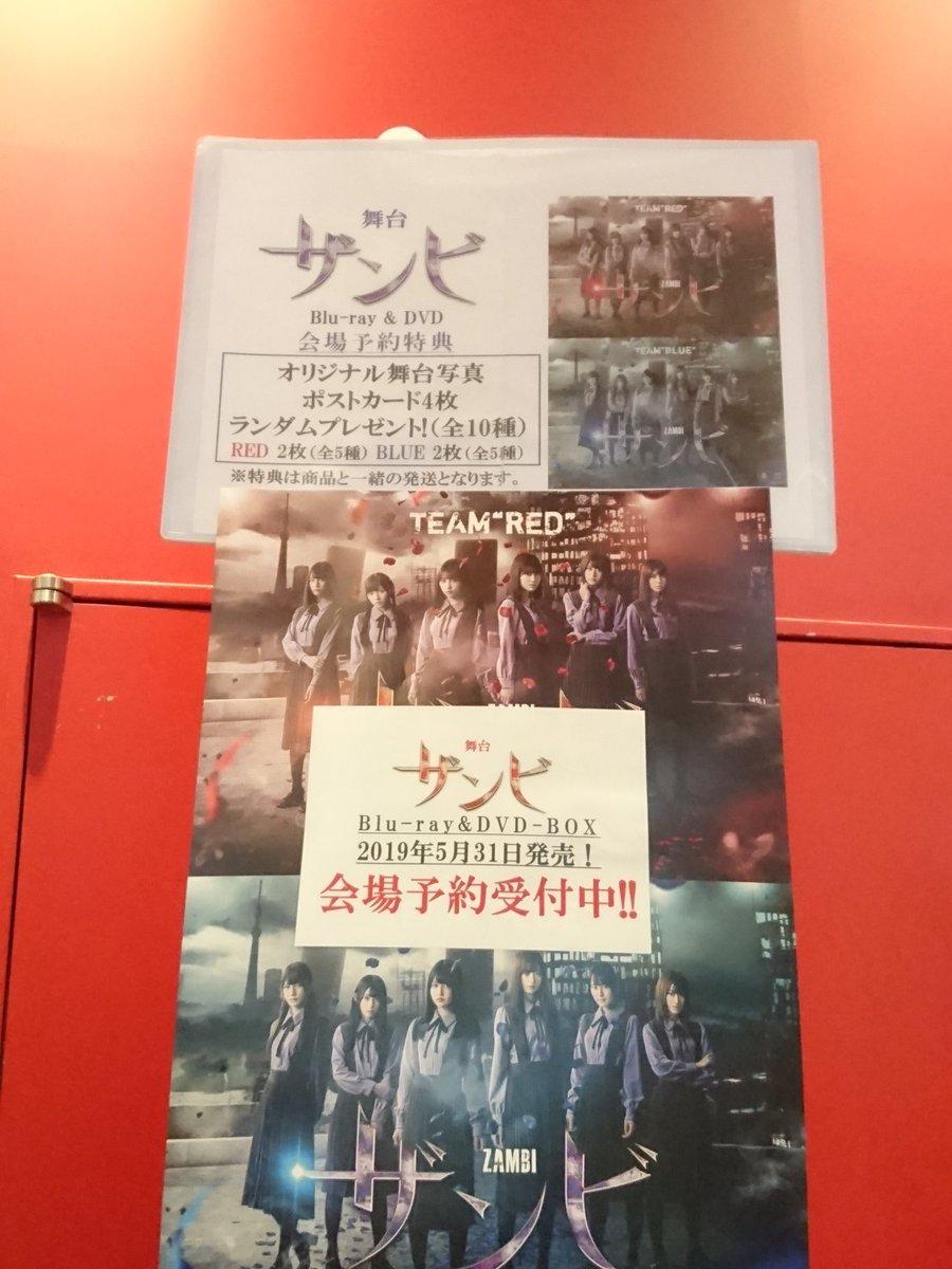 「 舞台ザンビ」Blu-ray&DVD