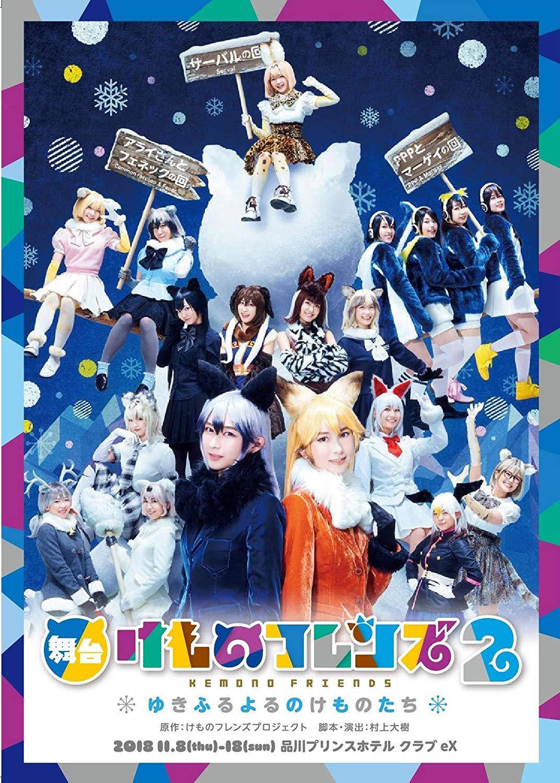 舞台けものフレンズ2 DVD Amazon