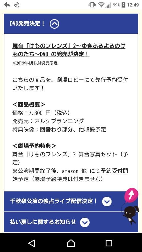 舞台けものフレンズ2 DVD