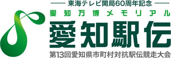 愛知駅伝2018