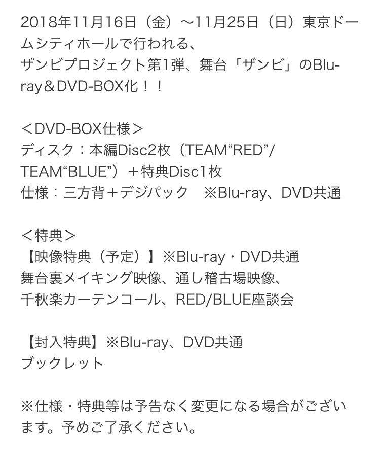 舞台「ザンビ」Blu-ray&DVD映像特典