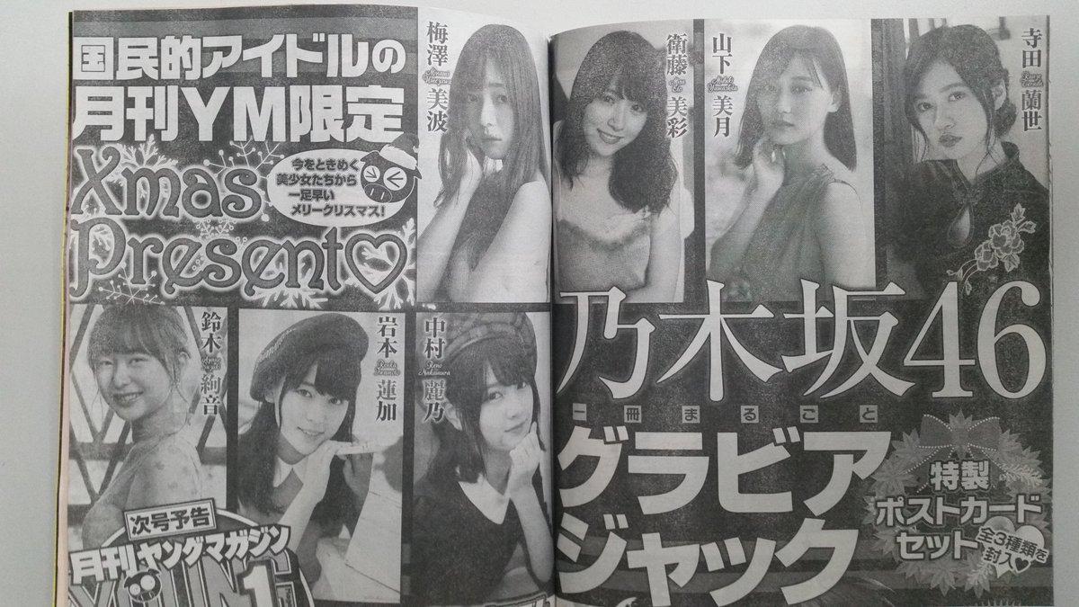 月刊ヤングマガジン 乃木坂46 グラビアジャック