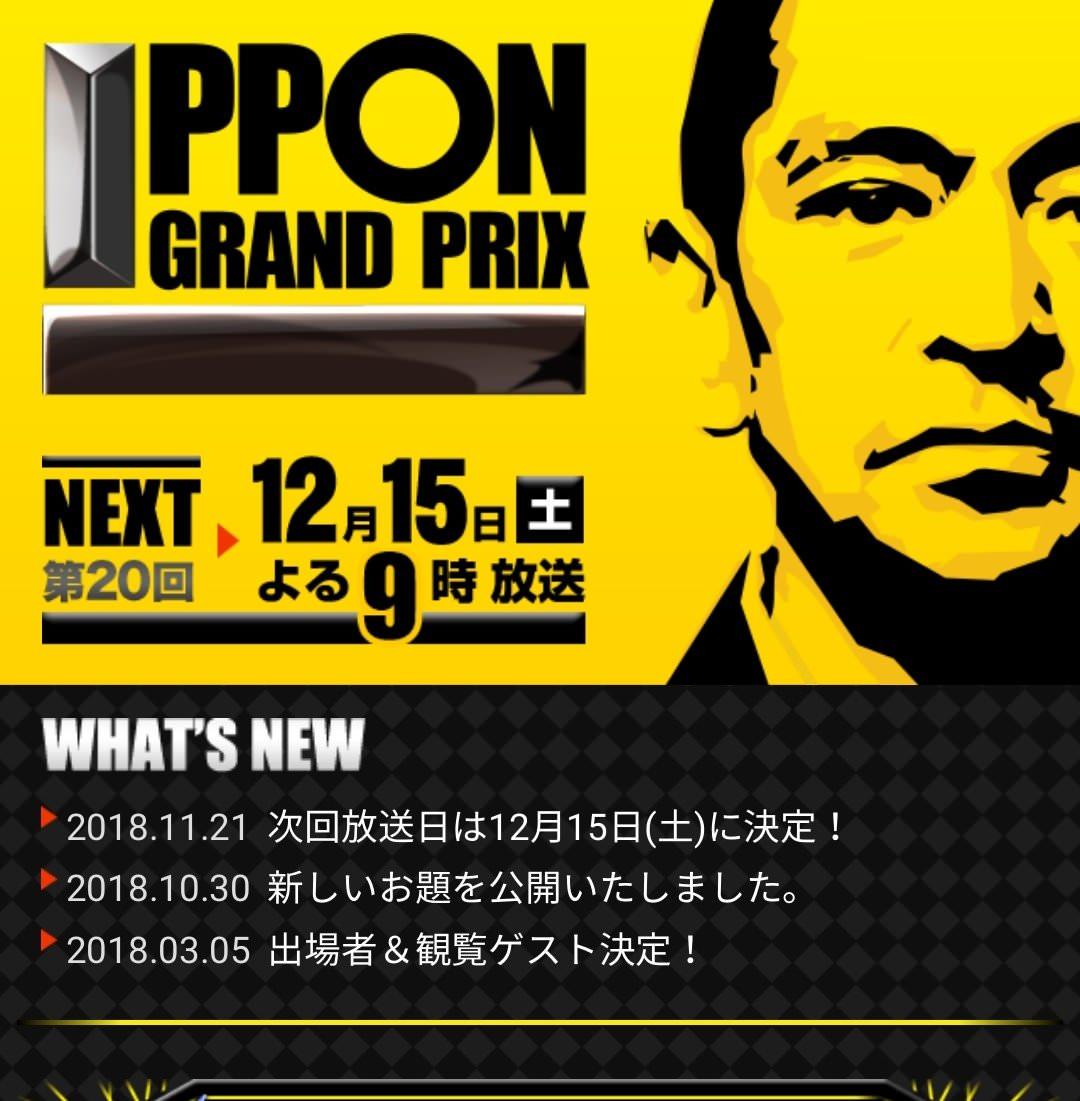 IPPONグランプリ 高山一実