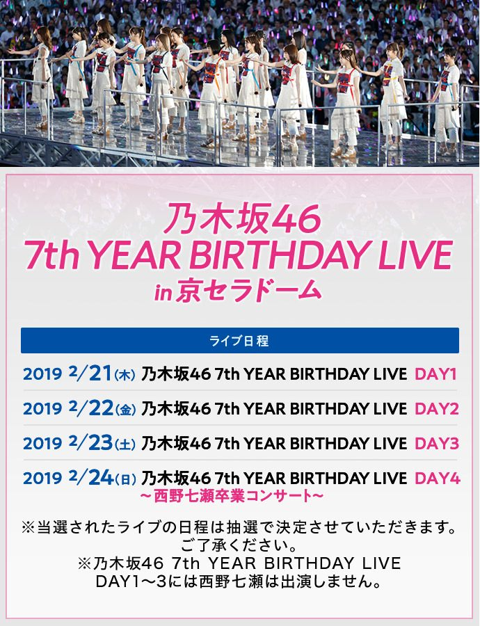 乃木坂46×和ラー 7th YEAR BIRTHDAY LIVE
