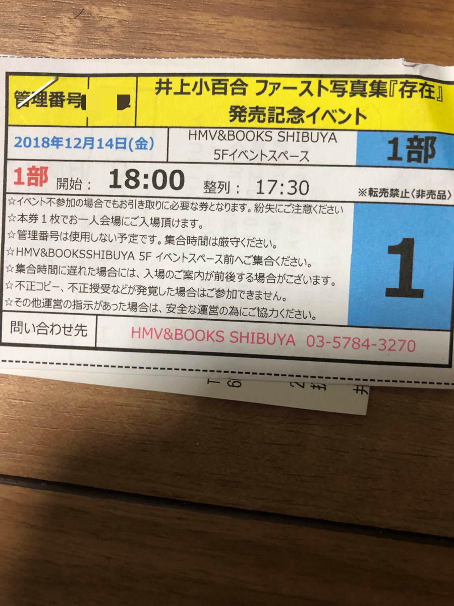 乃木坂46井上小百合1st写真集『存在』お渡し会HMV渋谷店イベント参加券2