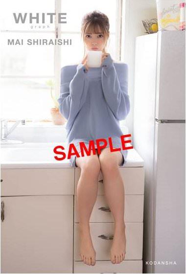 12/4発売『WHITE graph 001』のTSUTAYA限定特典は乃木坂46白石麻衣ポストカード