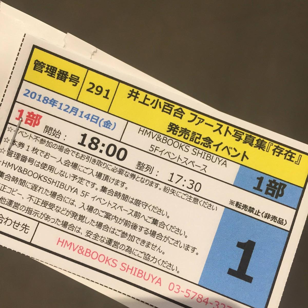 乃木坂46井上小百合1st写真集『存在』お渡し会HMV渋谷店イベント参加券