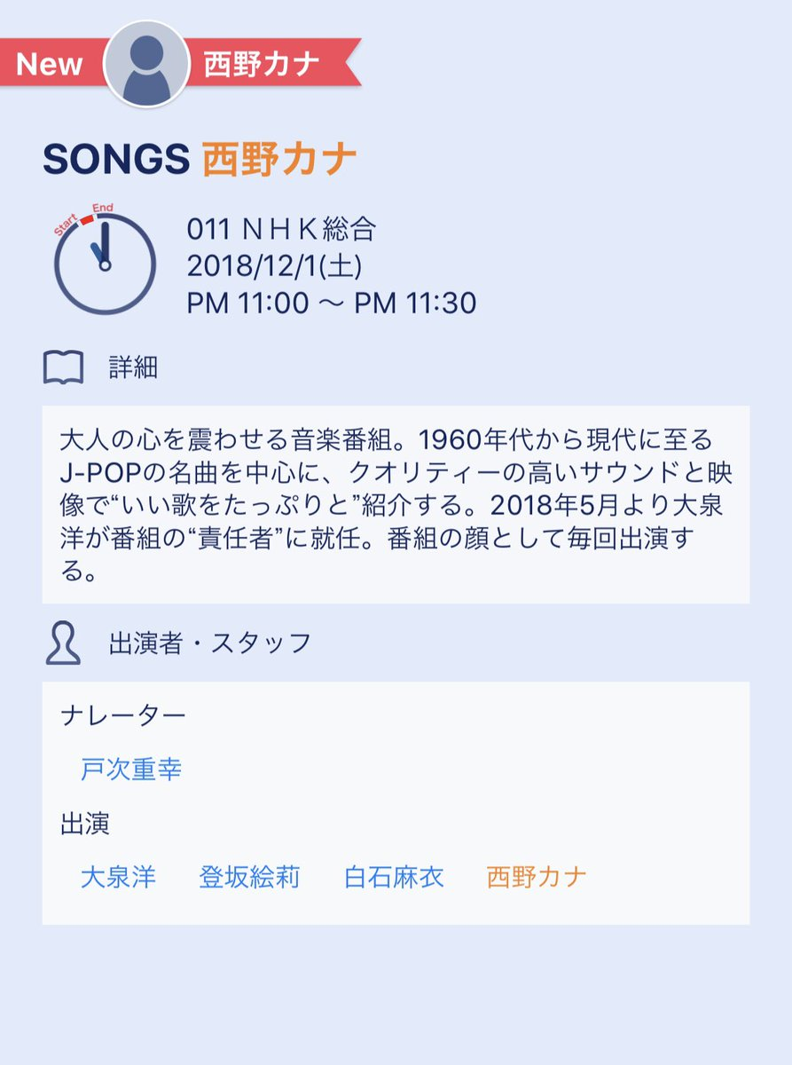 SONGS  西野カナ 白石麻衣