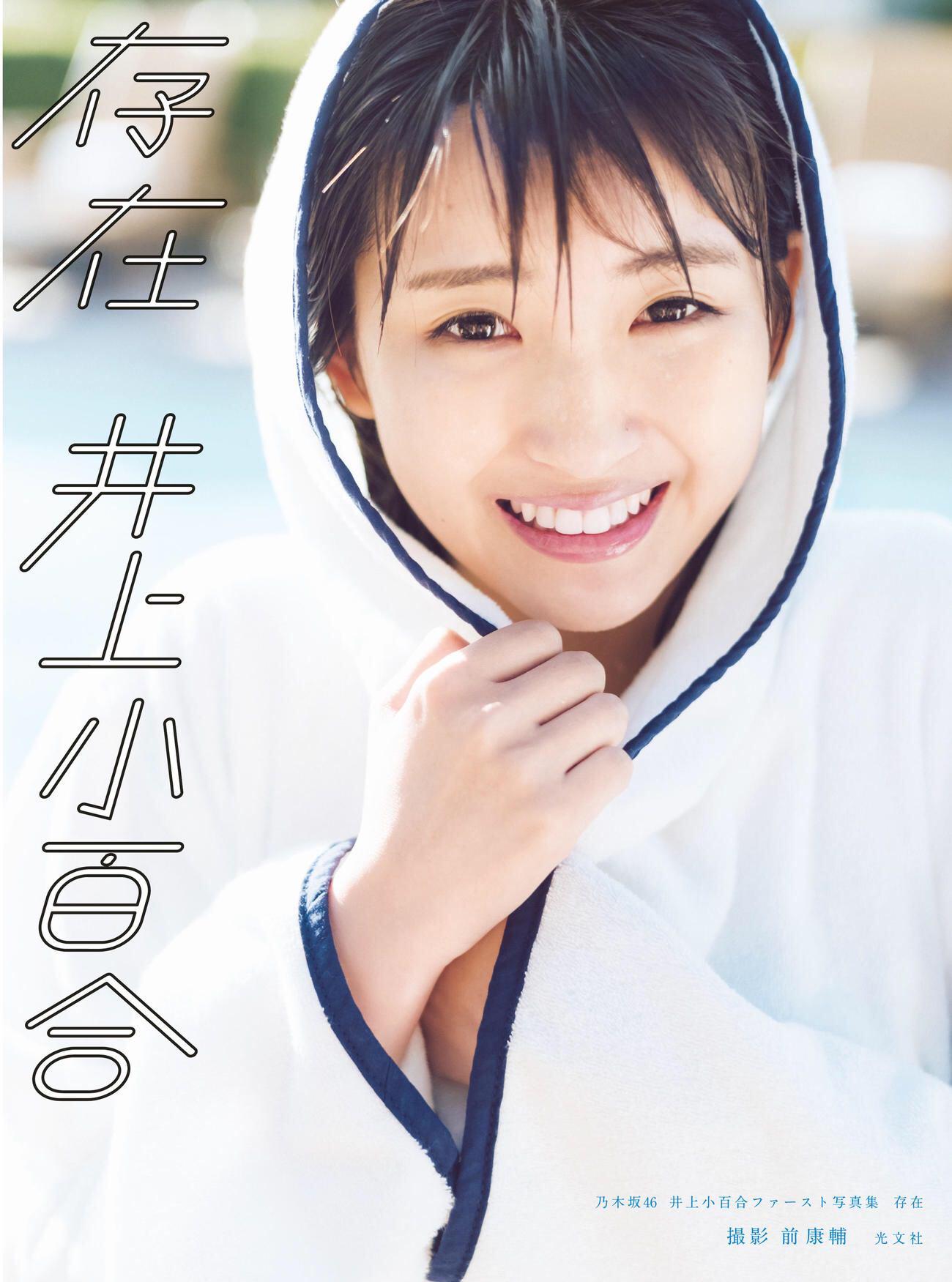 乃木坂46井上小百合1st写真集『存在』表紙
