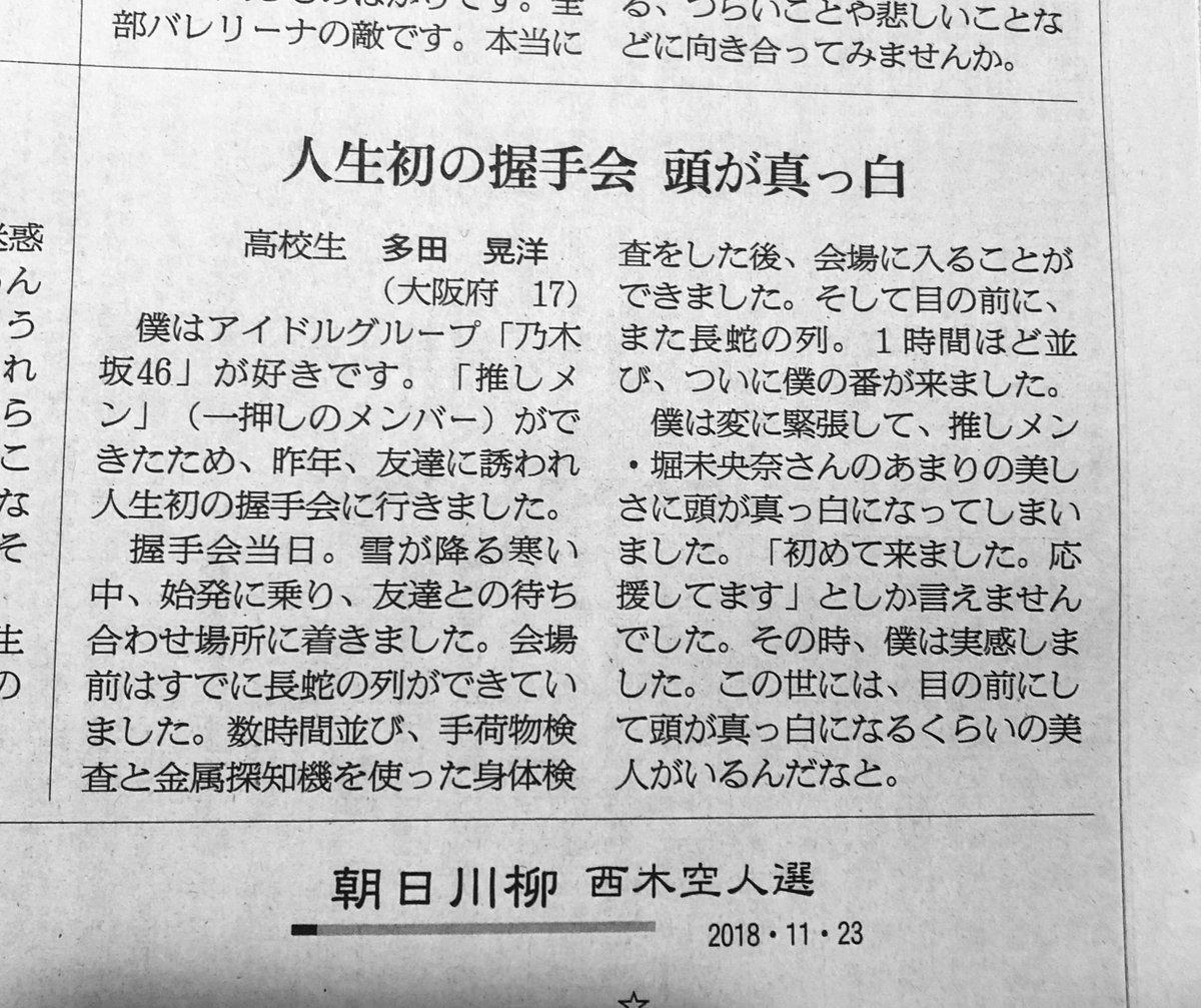 朝日新聞 人生初の握手会 堀未央奈さんのあまりの美しさに頭が真っ白