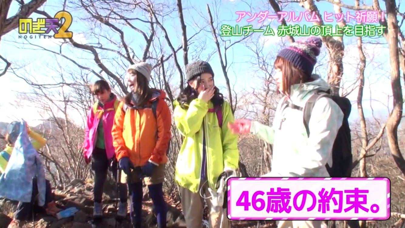 のぎ天2 渡辺みり愛「46歳になったら蘭世と富士山登りに行く約束