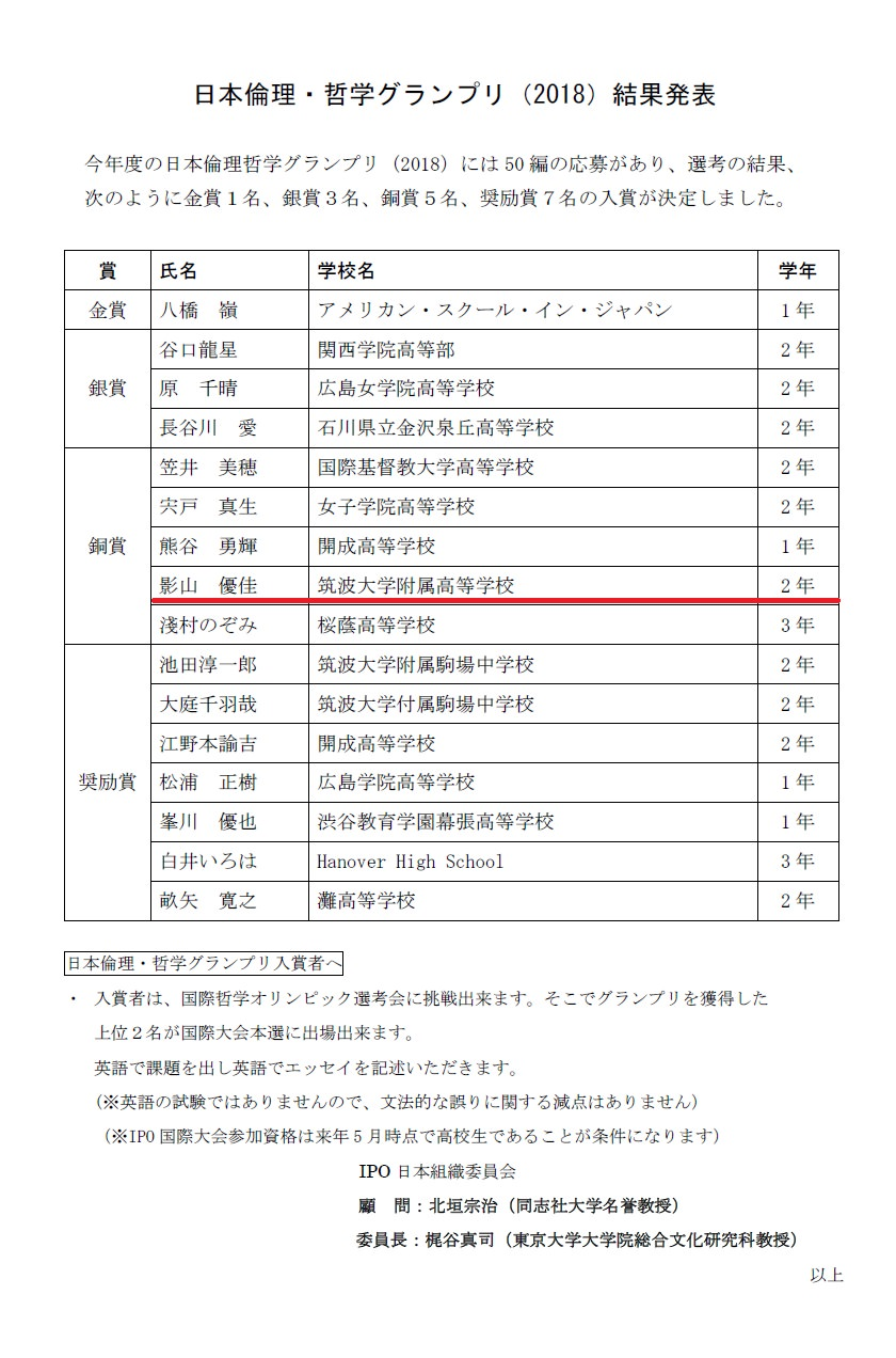 けやき坂46影山優佳、日本倫理・哲学グランプリ2018で銅賞受賞