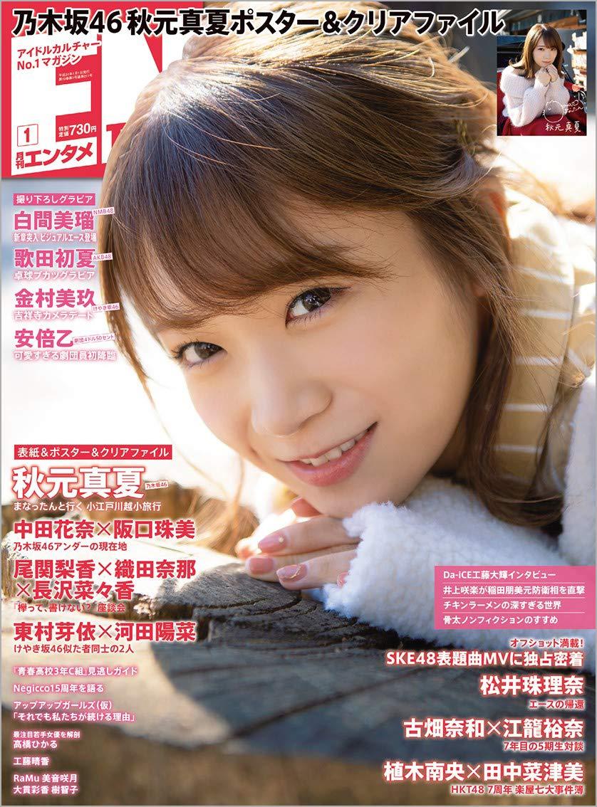 ENTAME(エンタメ) 2019年1月号 秋元真夏 表紙