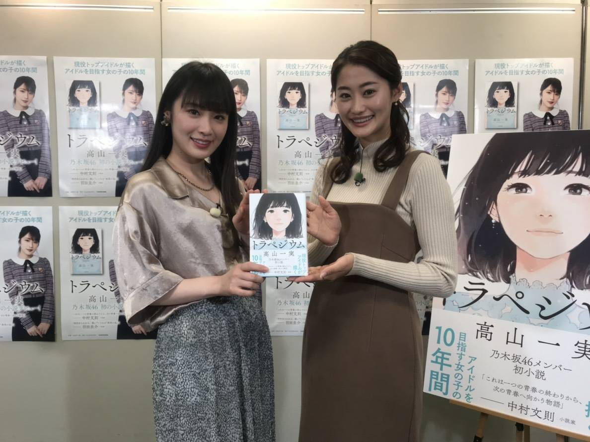王様のブランチ 乃木坂46高山一実さんが小説家デビュー