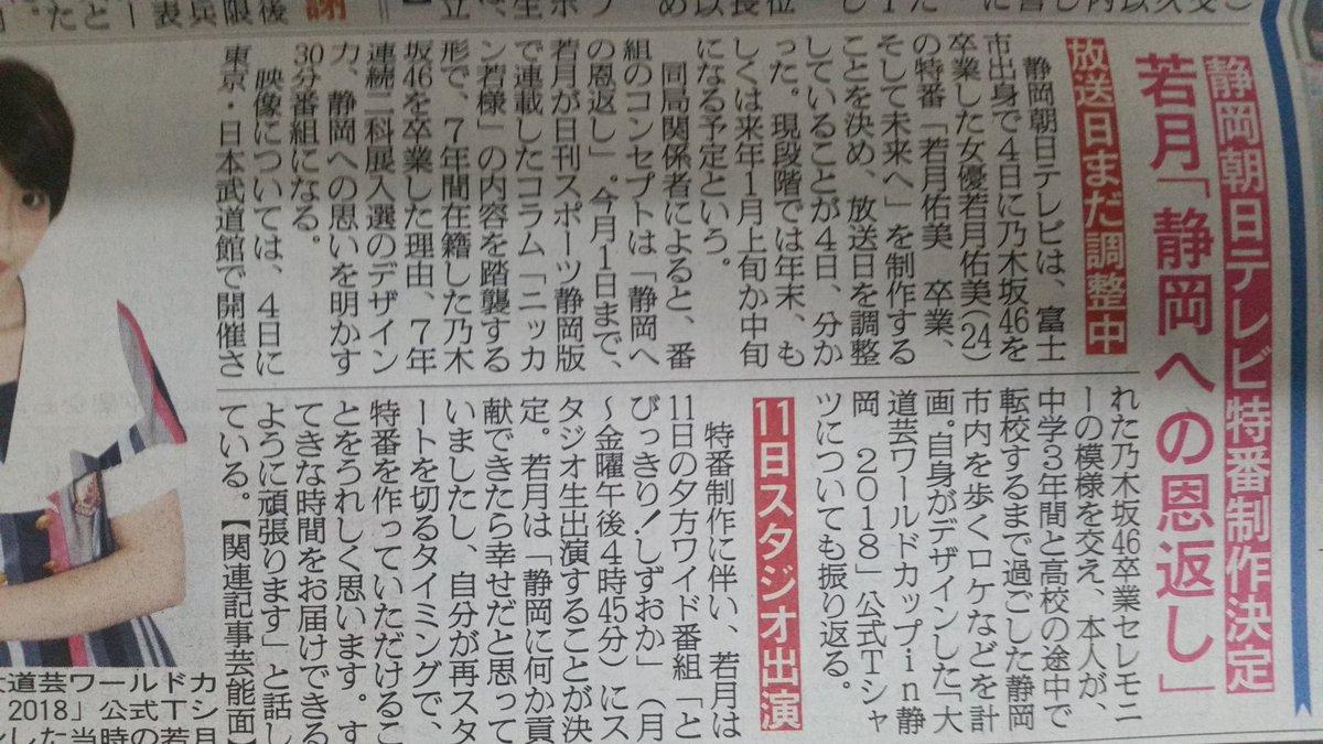 静岡朝日テレビ「若月佑美 卒業、そして未来へ」