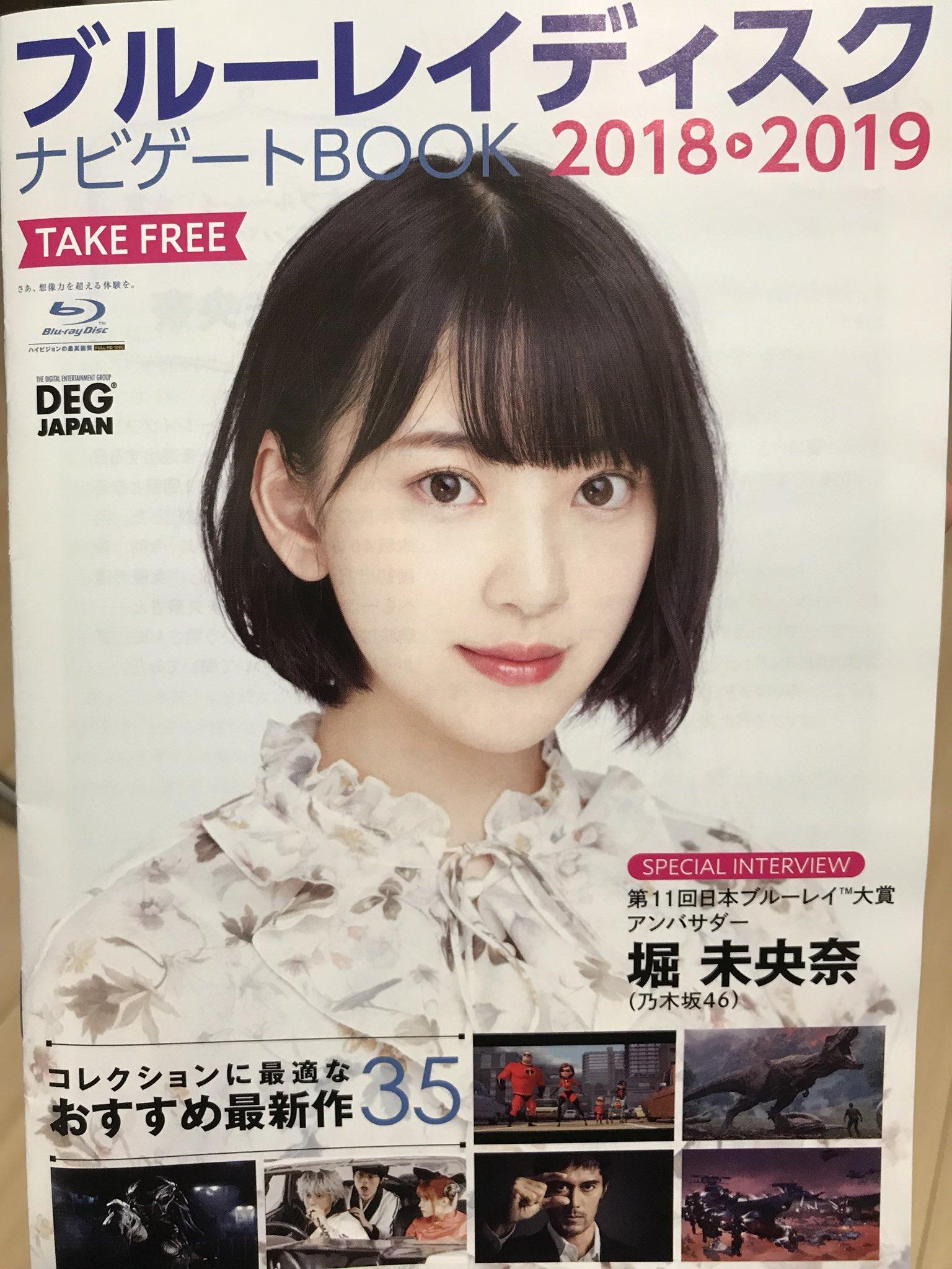 堀未央奈 第11回日本ブルーレイ大賞 アンバサダー