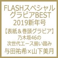 FLASHスペシャルグラビアBEST 2019新年号