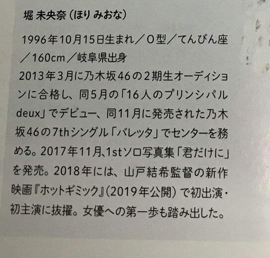 ブルーレイディスクナビゲートBOOK 堀未央奈2