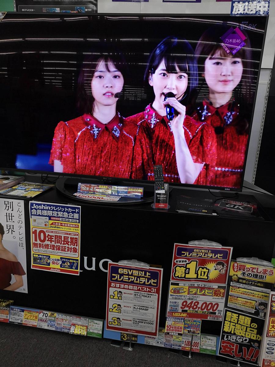 8Kテレビ 乃木坂46神宮球場8Kライブ