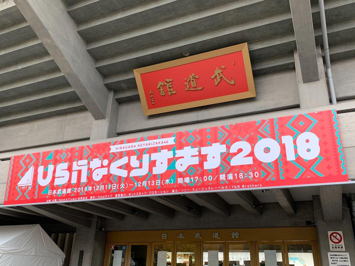 けやき坂46「ひらがなくりすます2018」日本武道館
