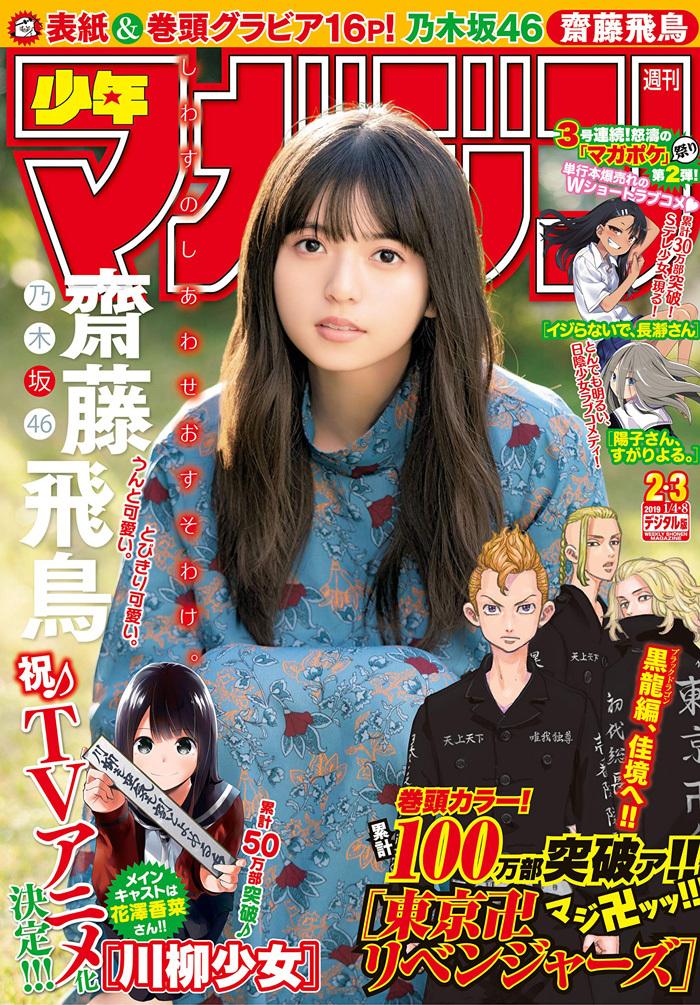 週刊少年マガジン 齋藤飛鳥 表紙&巻頭グラビア16P