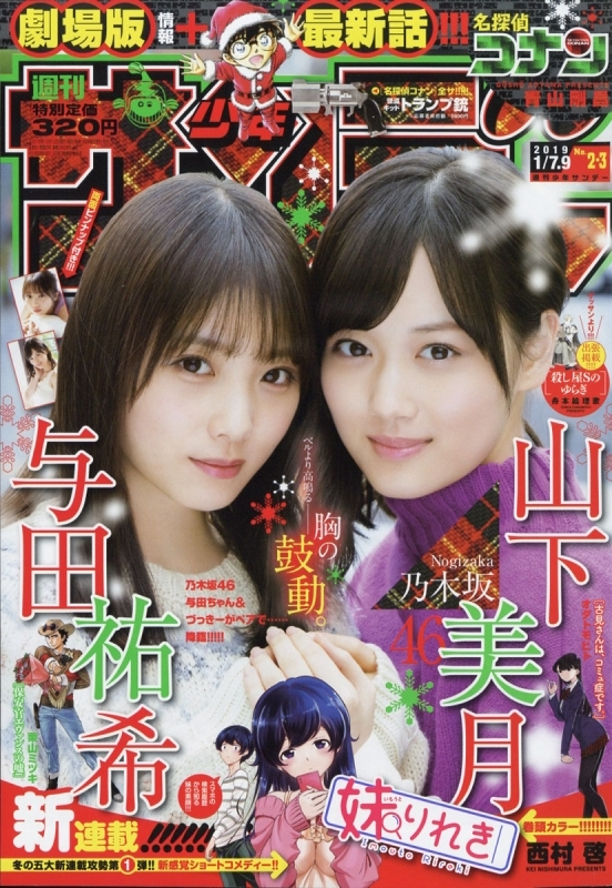 週刊少年サンデー 表紙&巻頭グラビア 山下美月と与田祐希