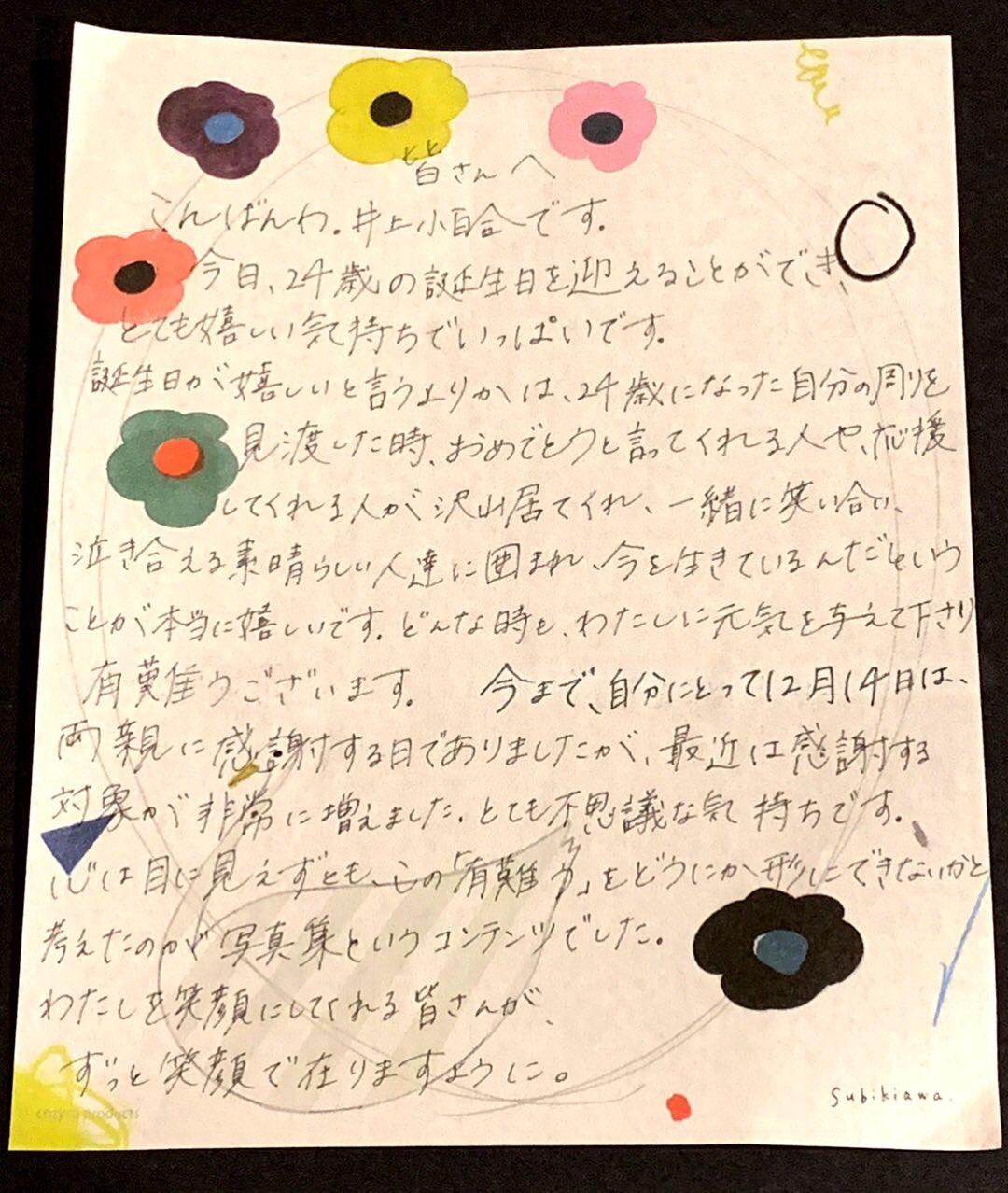 24歳になった乃木坂46井上小百合から直筆メッセージ
