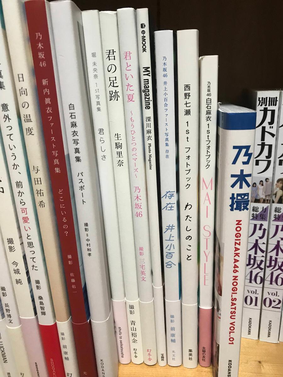 乃木坂46井上小百合1st写真集『存在』