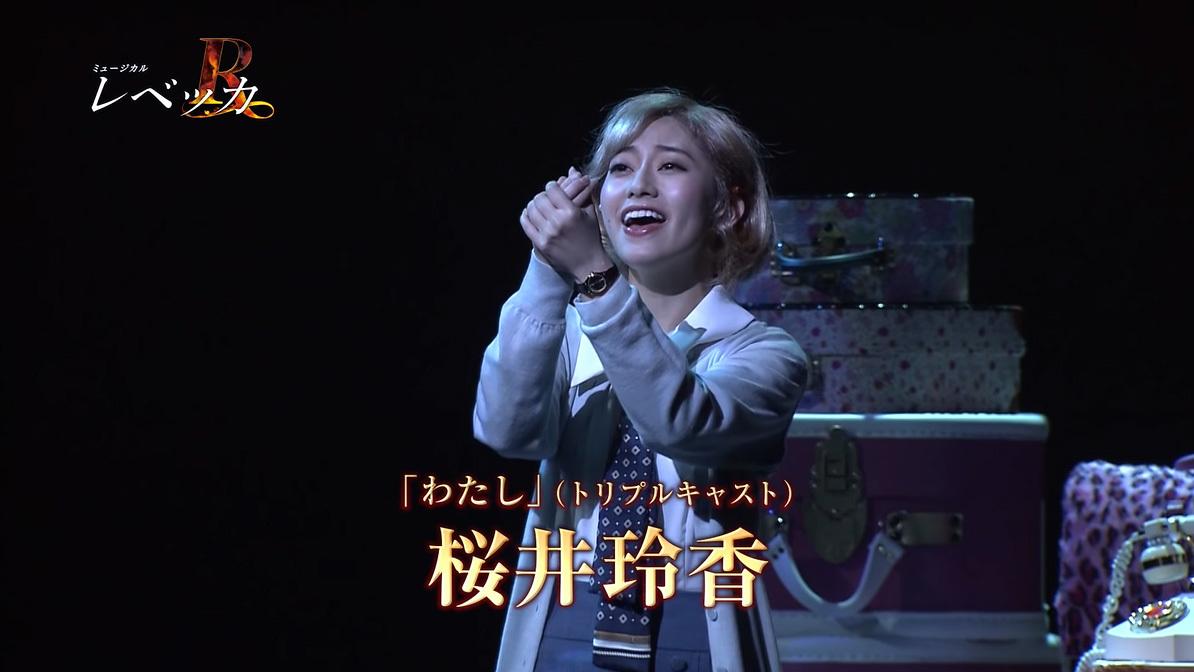 ミュージカル『レベッカ』PV【舞台映像Ver.】