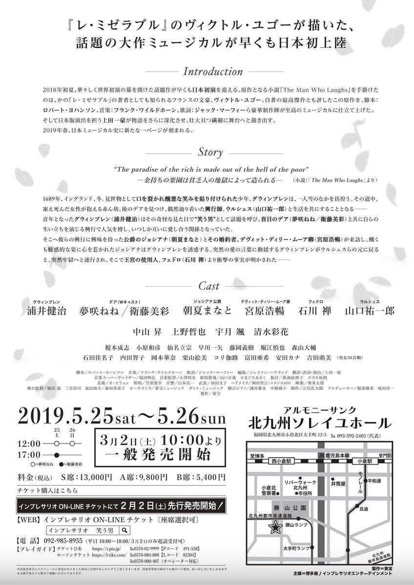 笑う男 北九州公演決定2