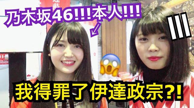 乃木坂46久保史緒里ちゃんが台湾イベントを案内♡日本東北遊楽日 2018