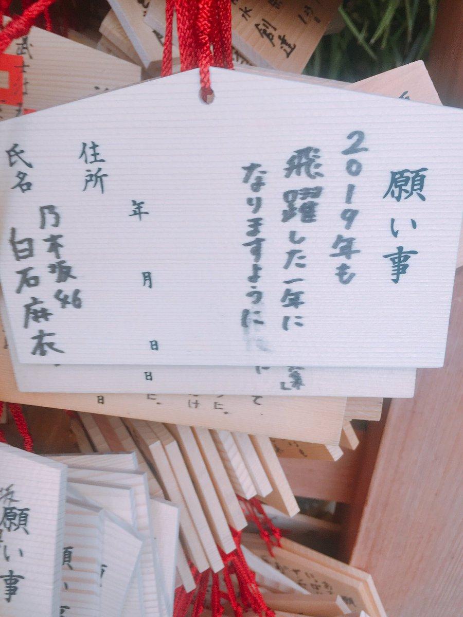 乃木神社 絵馬 白石麻衣