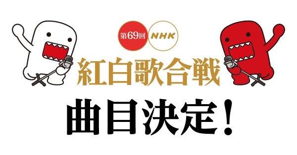第69回NHK紅白歌合戦の曲目が決定