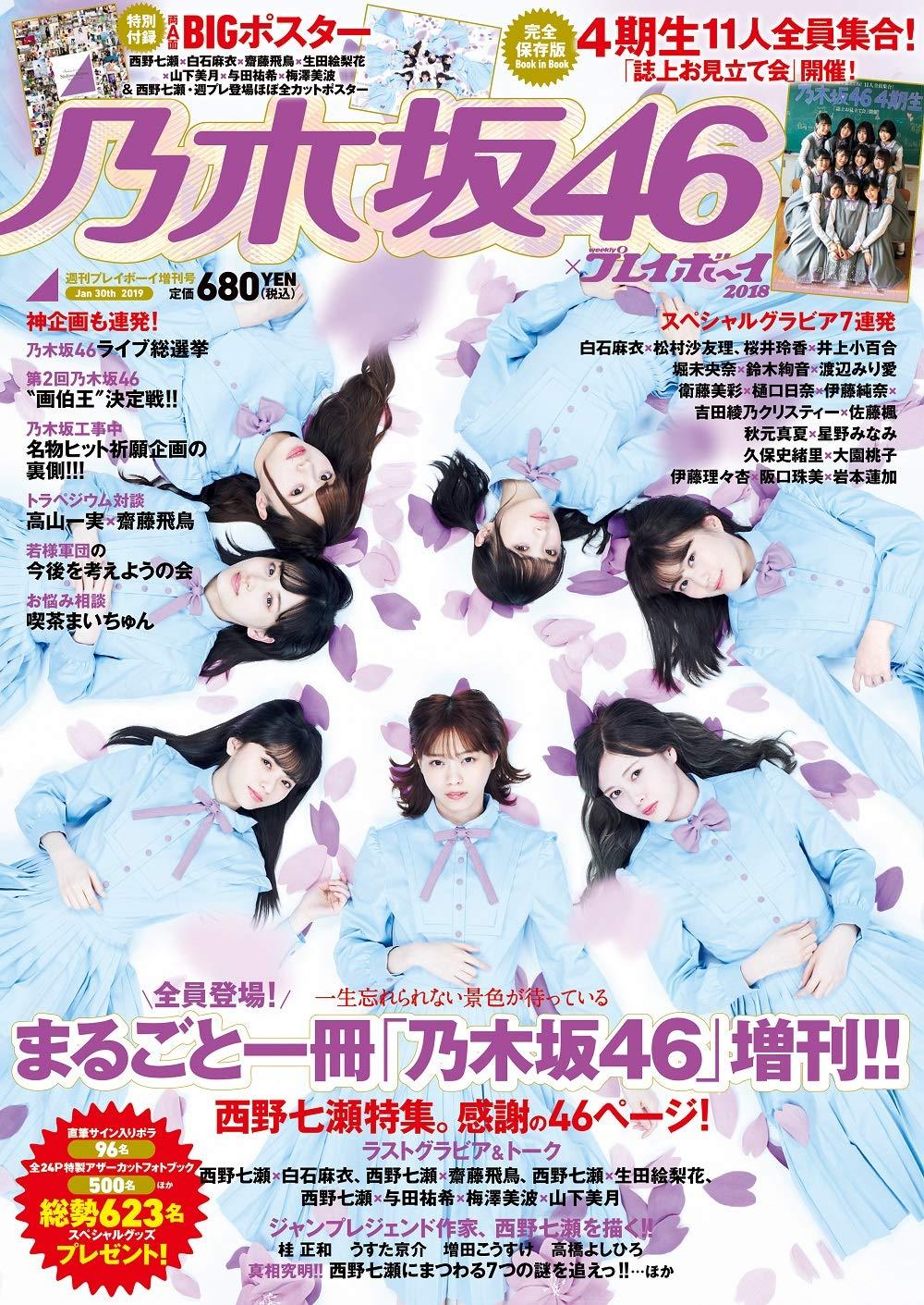 乃木坂46×週刊プレイボーイ2018 表紙