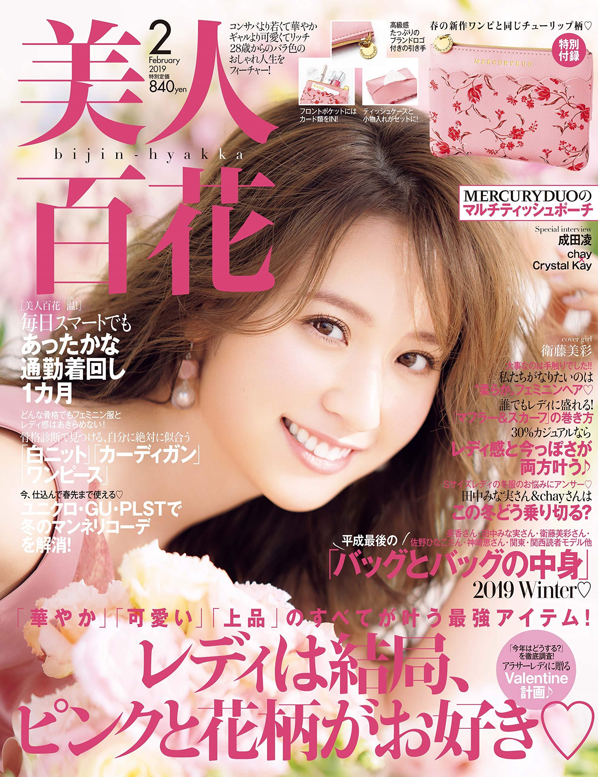 美人百花 衛藤美彩 2回目の表紙