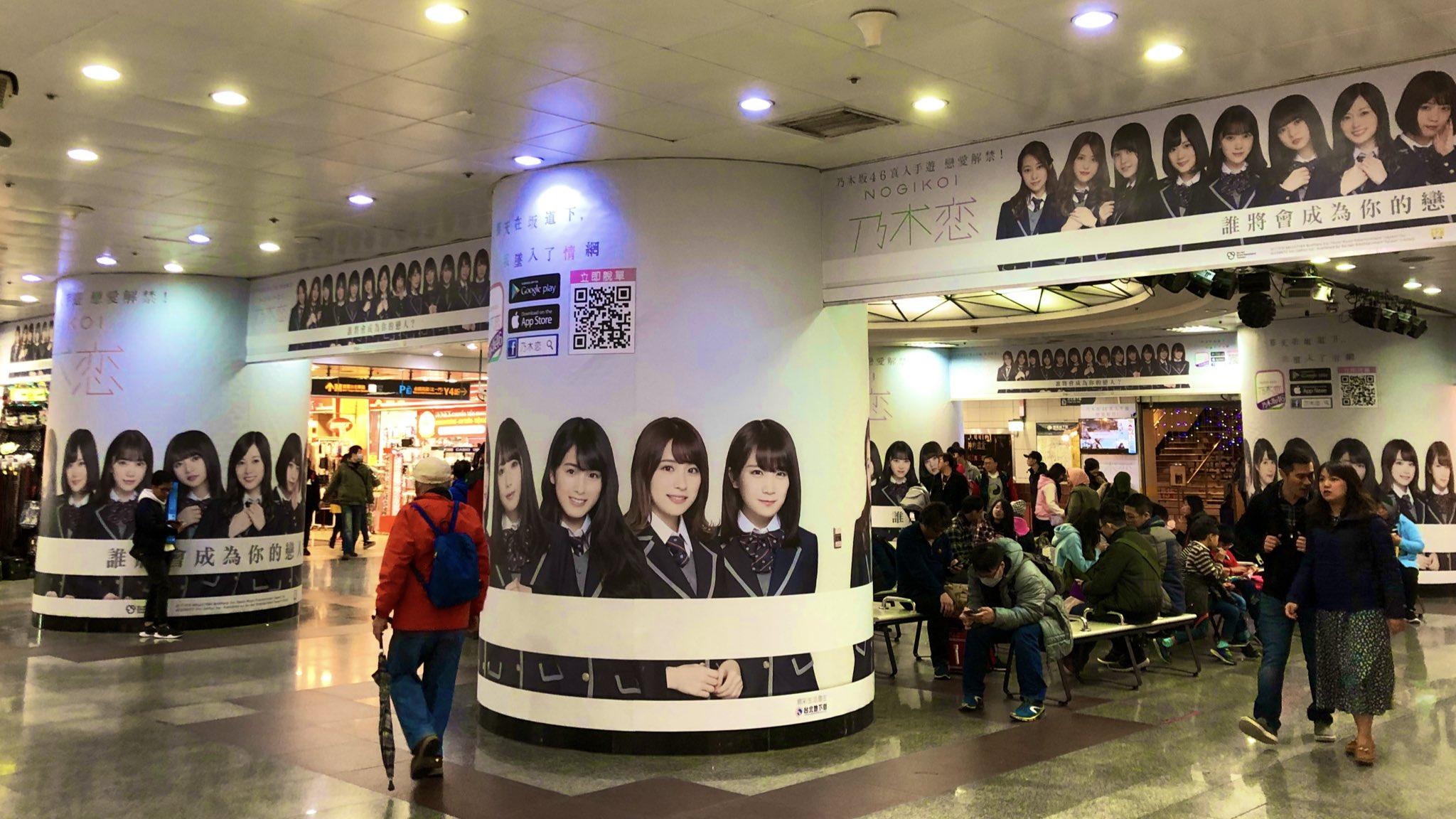 台北地下街「乃木恋」広告