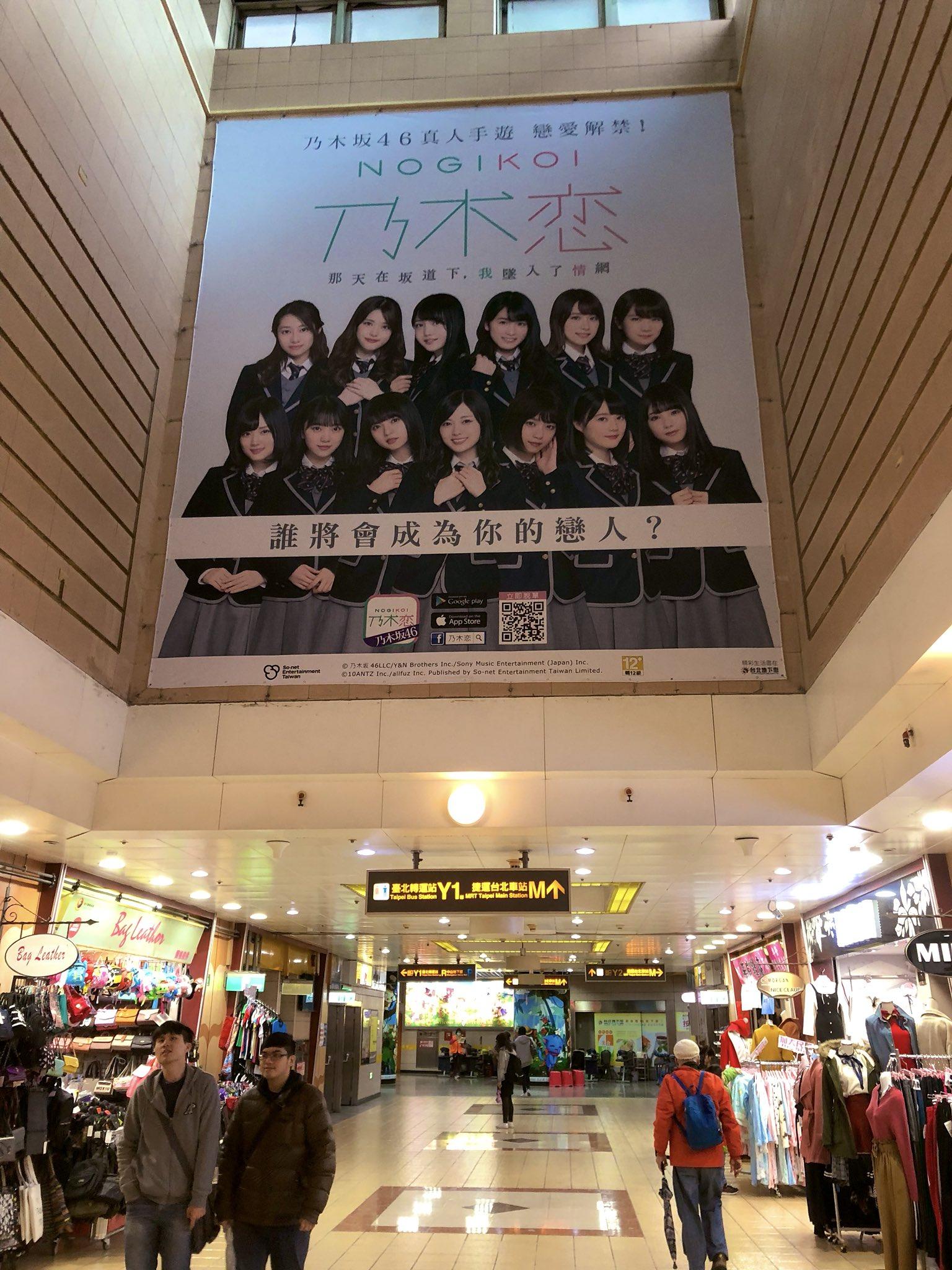 台北地下街「乃木恋」広告2