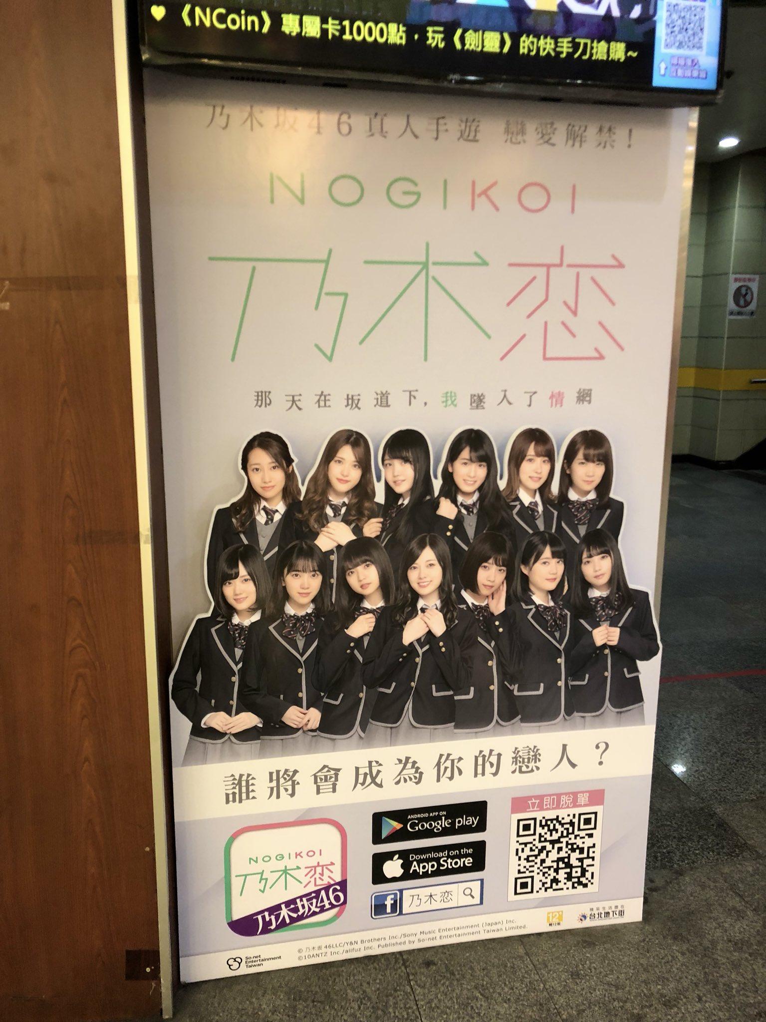 台北地下街「乃木恋」広告4