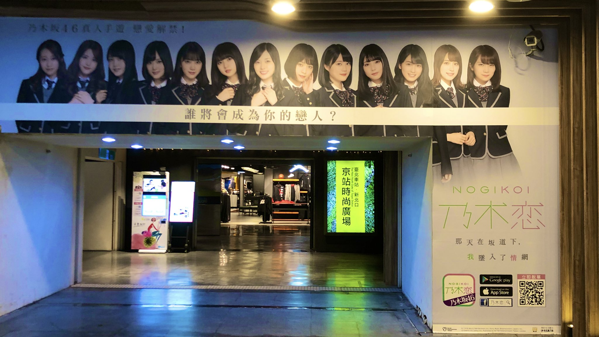 台北地下街「乃木恋」広告3