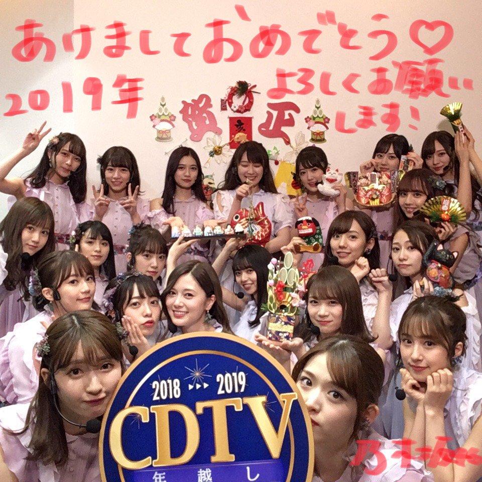 乃木坂46「CDTV2019」集合写真
