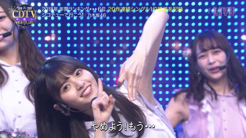 CDTV2019 齋藤飛鳥3